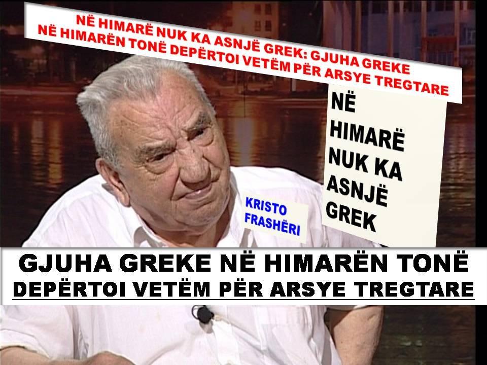 NË HIMARË NUK KA ASNJË GREK,GJUHA E TYRE ATJE DEPËRTOI VETËM PËR ARSYE TREGTARE